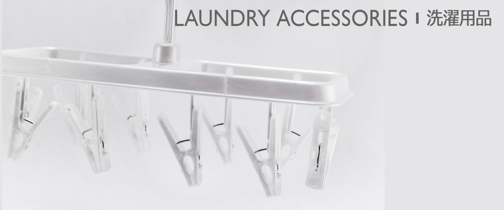 Laundry Accessories 洗濯用品