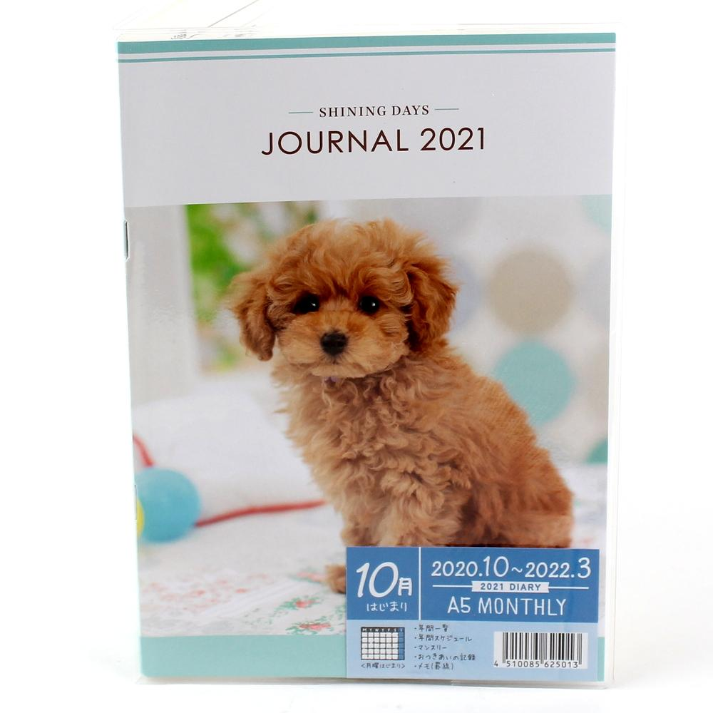 2021 Planner (Paper/PVC/Dog/A5/64 Pages)
