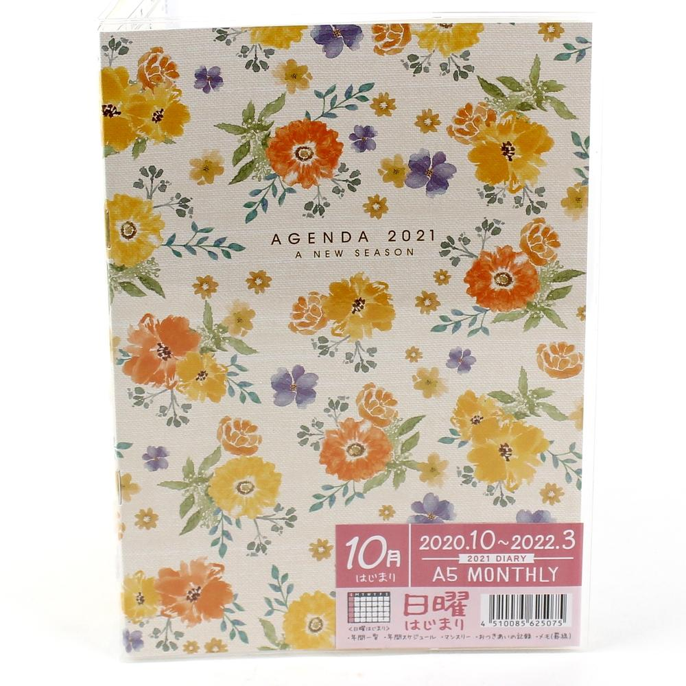 2021 Planner (Paper/PVC/Flower/A5/64 Pages)