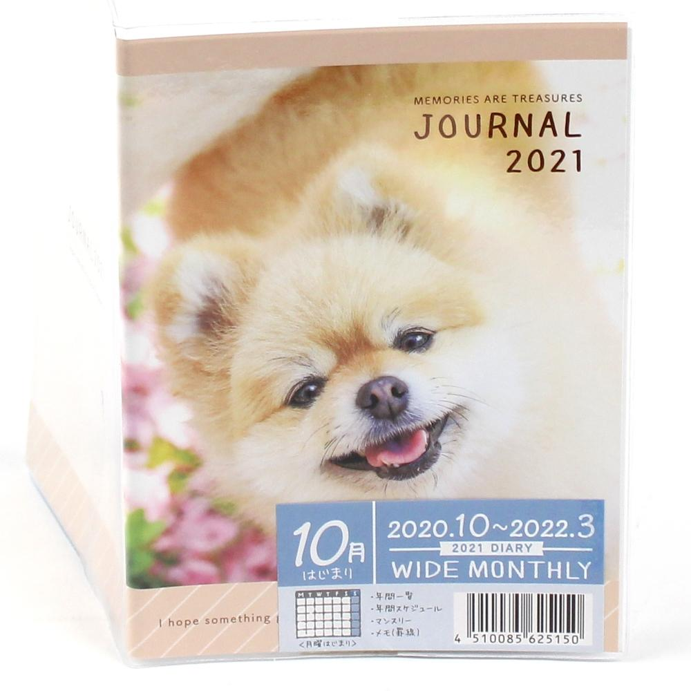 2021 Planner (Paper/PVC/Wide/Dog/10.7x14.4cm (64 Pages))