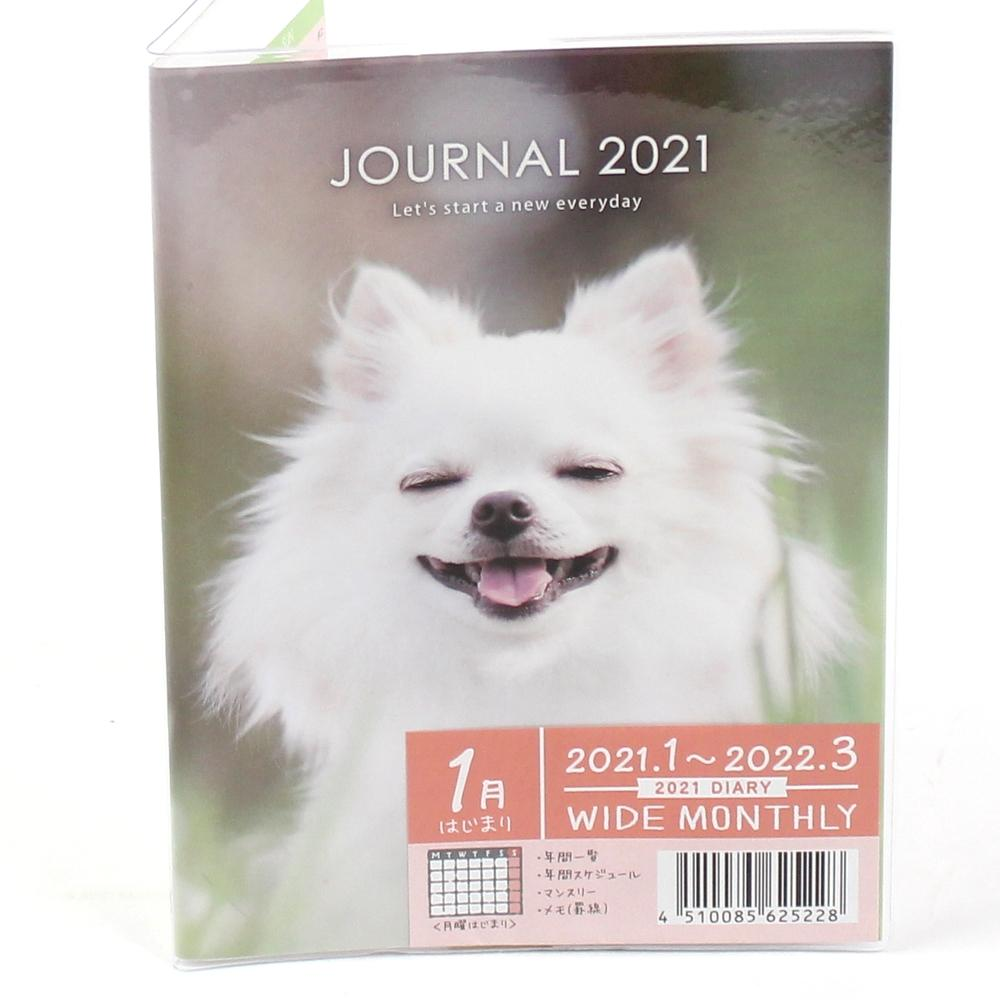 2021 Planner (Paper/PVC/Wide/Dog/64 Pages)