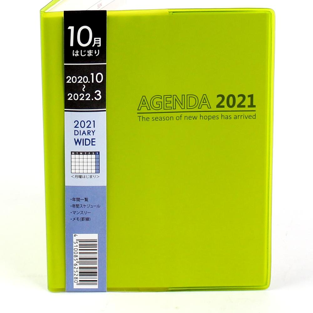 2021 Planner (Paper/PVC/Wide/64 Pages)