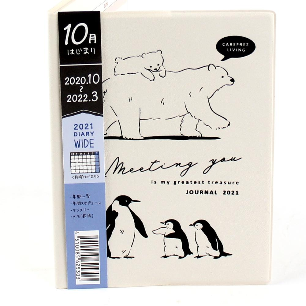 2021 Planner (Paper/PVC/Wide/Animal/11x14.6cm (64 Pages))