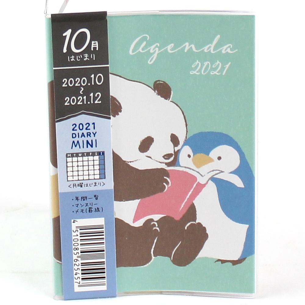 2021 Planner (Paper/PVC/Mini/Animal/48 Pages)