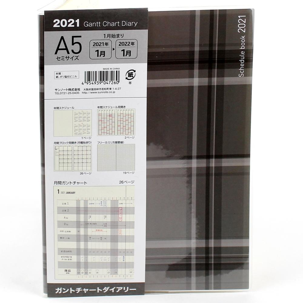 2021 Planner (Paper/PVC/Gingham/A5)