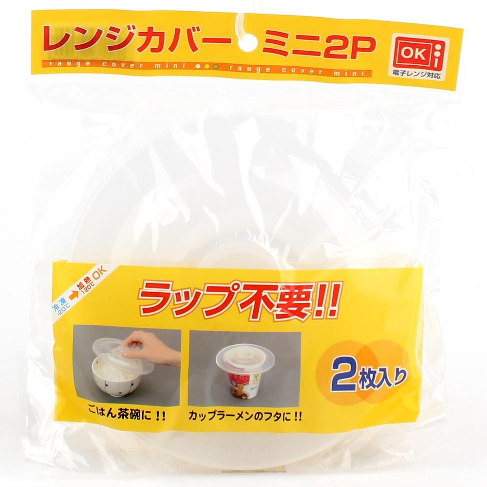 Microwave Food Cover (Mini/WT/d.14.5x2cm (2pcs))