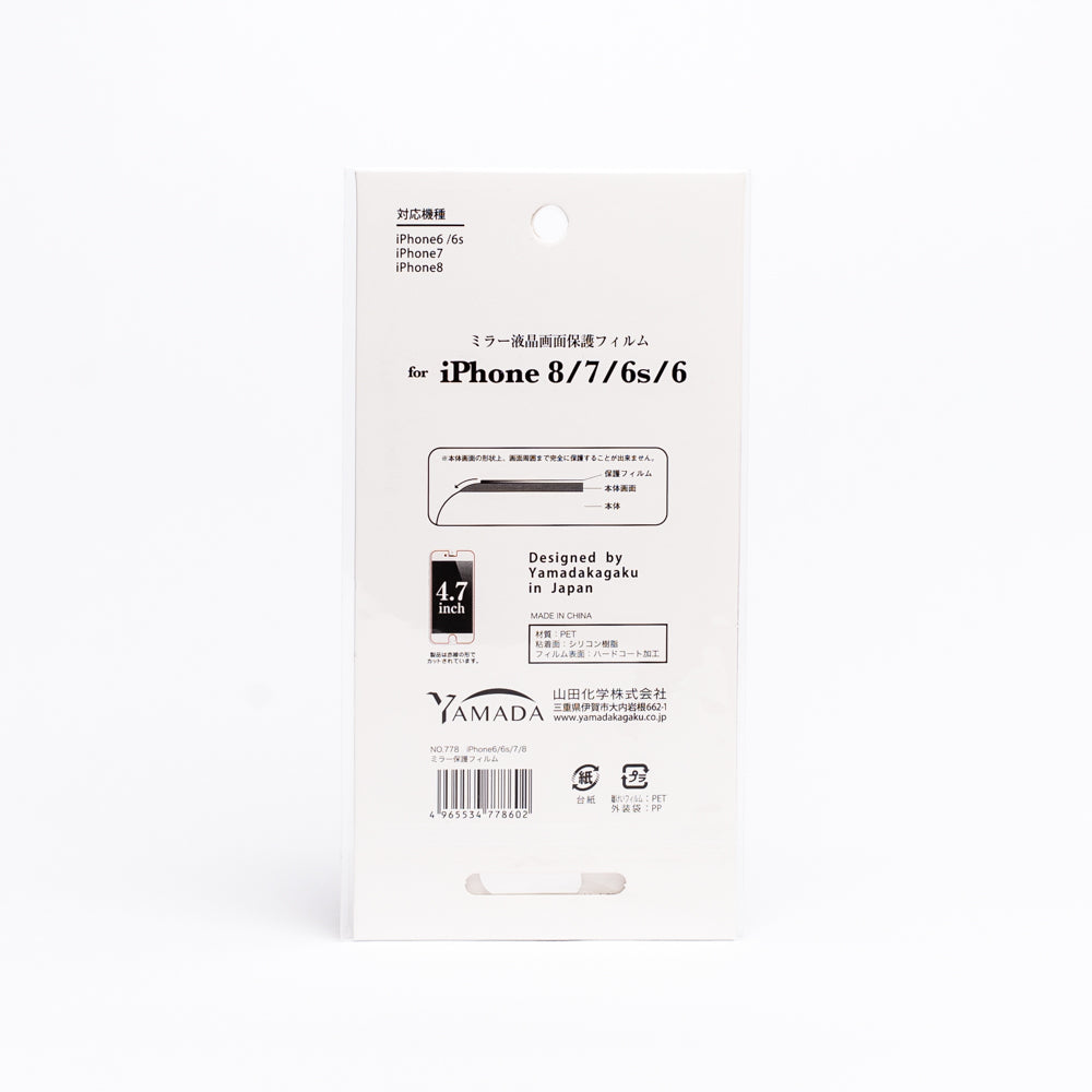 Screen Protector (iPhone 6s/6)