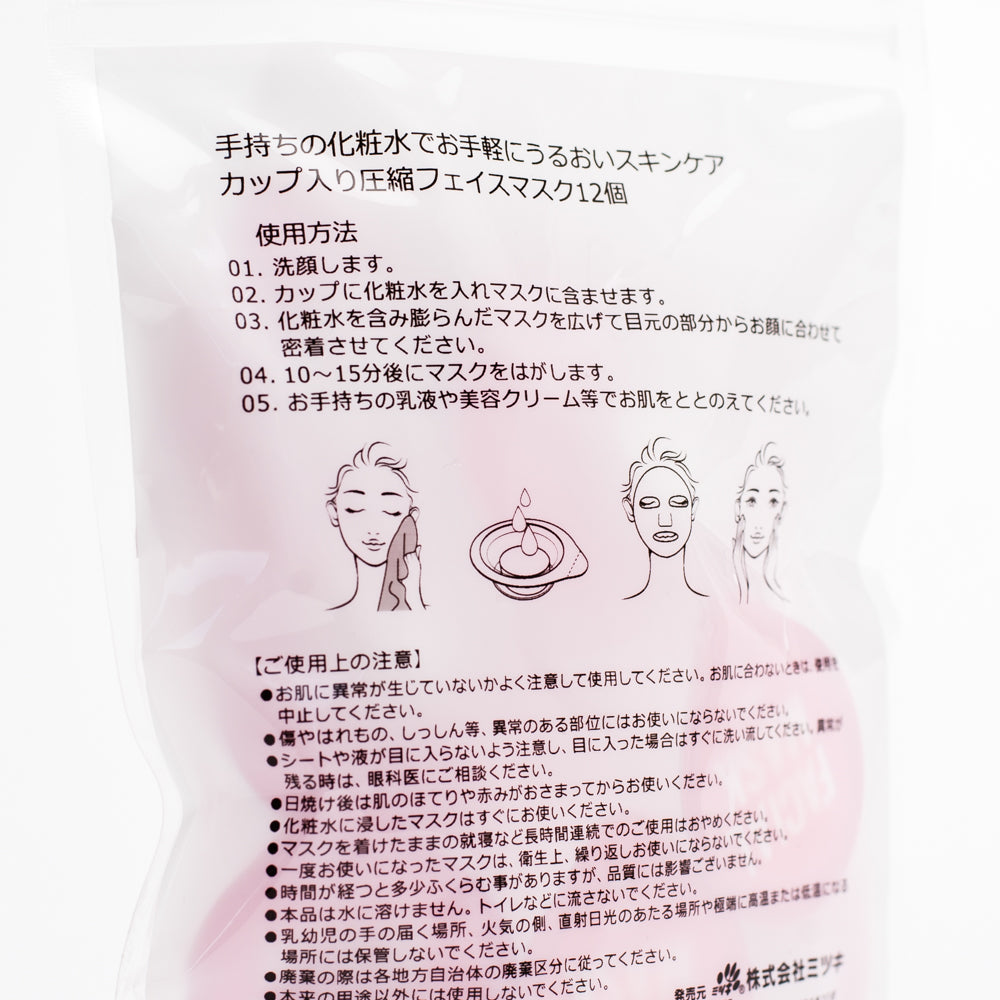 Compressed Face Mask (12 pcs)