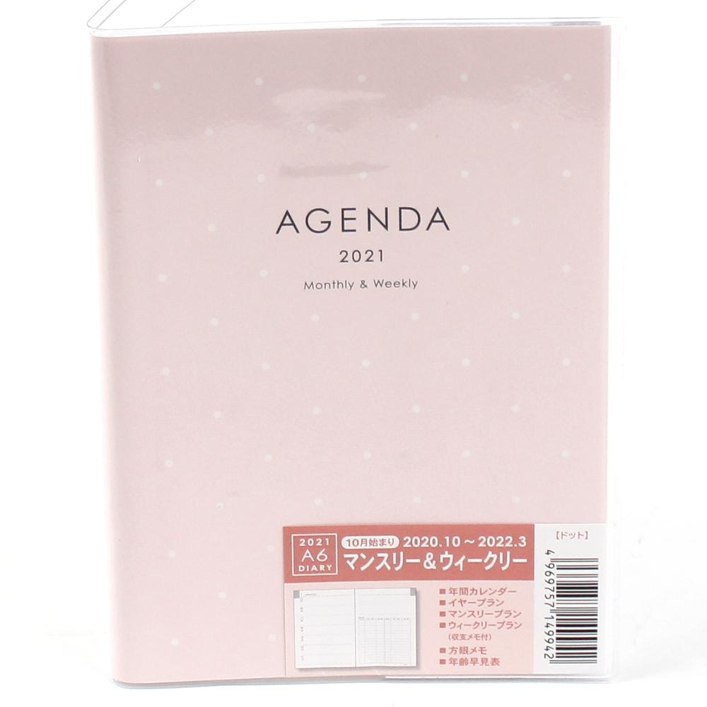 2021 Planner (Paper/PVC/Monthly/Weekly/A6)
