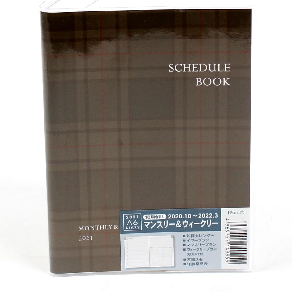 2021 Planner (Paper/PVC/Monthly/Weekly/Gingham/A6)