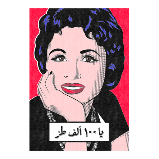 Vintage Pop Art Poster Faten Hamama | The Famous Faces