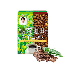 Load image into Gallery viewer, Green Tea & Coffee Diet 30 Sachets Fine Japan Weight Loss Slimming Fat Burning