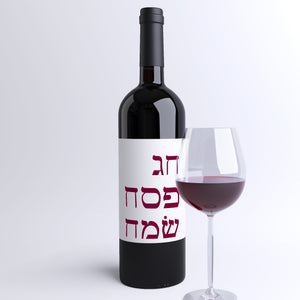 Passover Wine Bottle Labels - 4 Pack