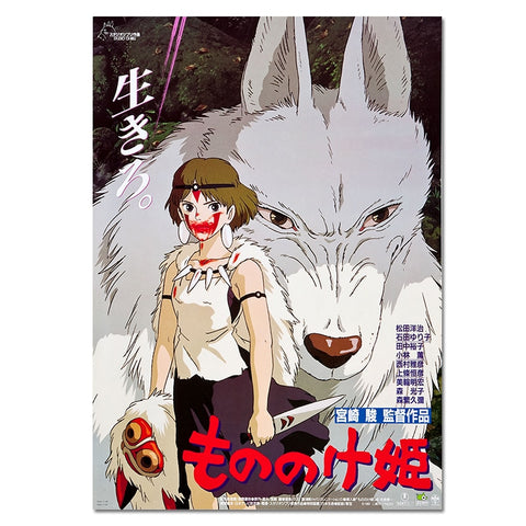 Japanese Princess Mononoke Movie Poster