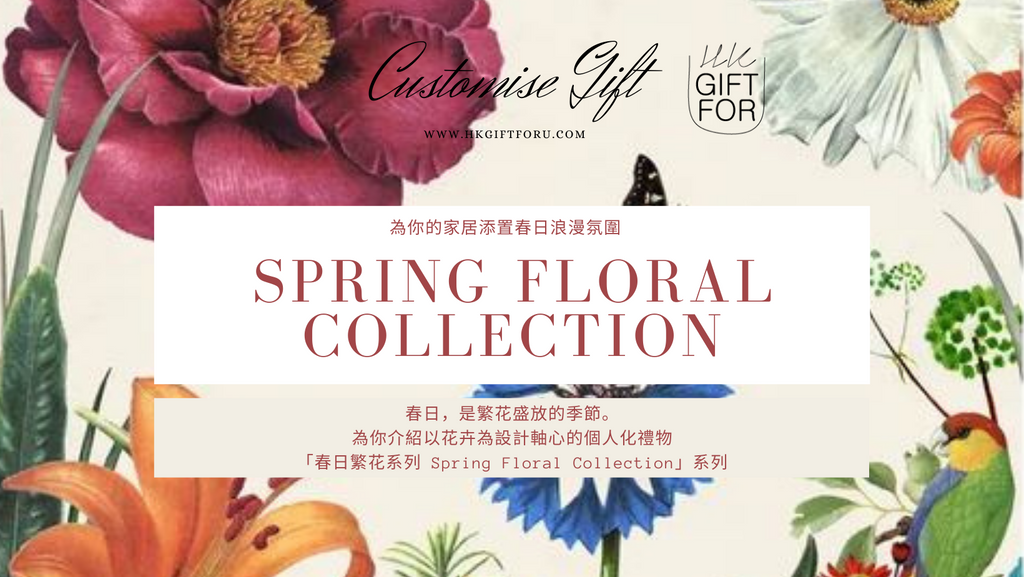 春日繁花系列 Spring Floral Collection