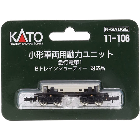KATO N Power Chassis for B Train Shorty