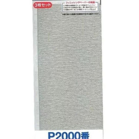 TAMIYA FINISHING ABRASIVES P2000 *3