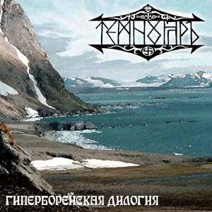 Temnojar - Hyperborean Dylogy CD