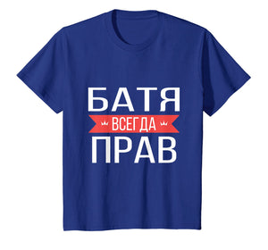 Funny shirts V-neck Tank top Hoodie sweatshirt usa uk au ca gifts for Funny Russian Dad Is always Right T-shirt 2481479