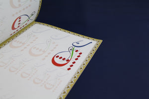Arabic calligraphy workbook for Diwani Jali script2