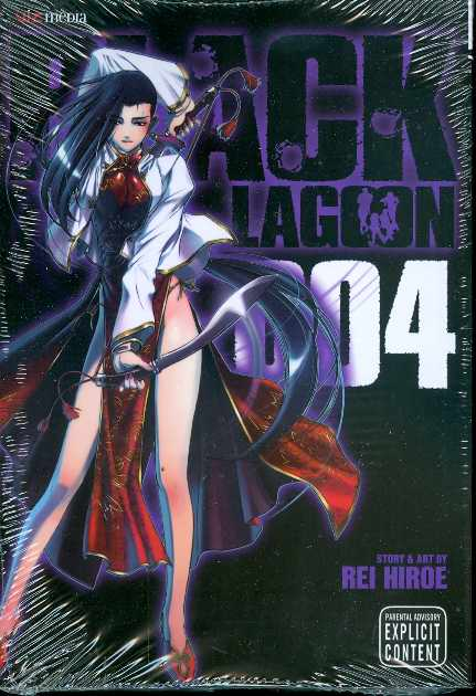 Black Lagoon Gn Vol 04