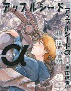 Appleseed Alpha Hc Gn Vol 01