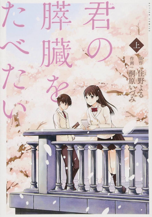 I Want To Eat Your Pancreas Gn