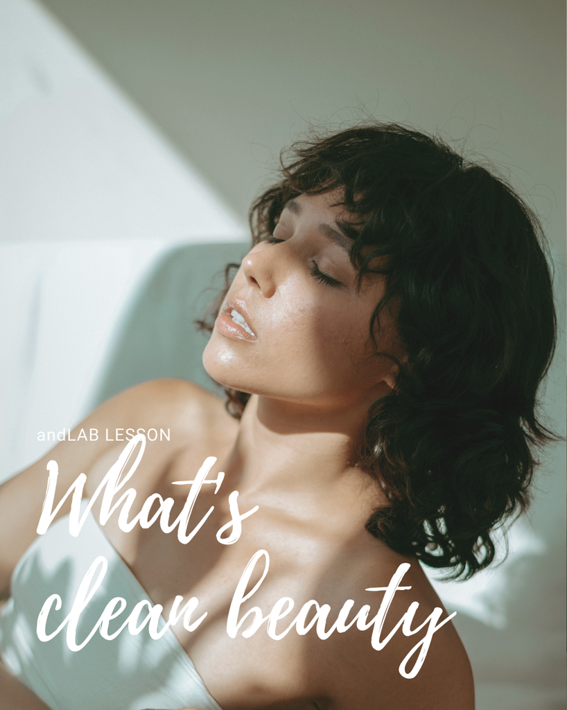 Clean Beauty 潔淨美容