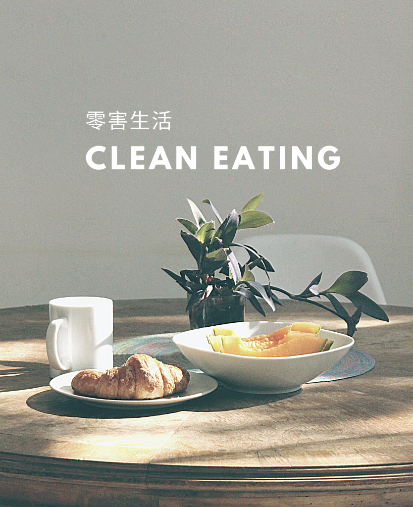 吃貨的Clean Eating