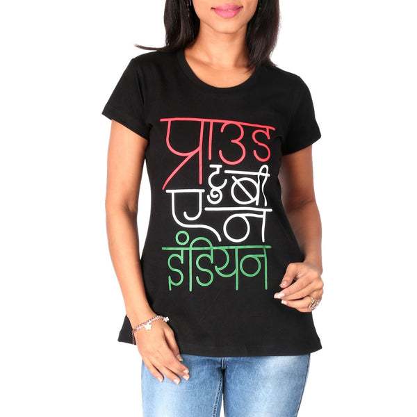 Proud to be Indian (Hindi) Ladies T-Shirt