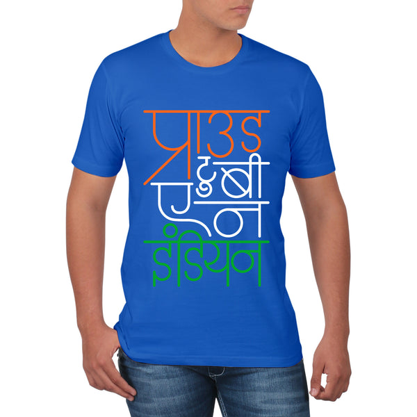 Proud to be Indian (Hindi) Men's T-Shirt