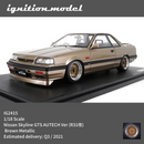 Ignition Model 1/18 Nissan Skyline GTS AUTECH Ver (R31改) Brown Metallic (IG2415) resin car model available on Q3 2021 Pre-order now