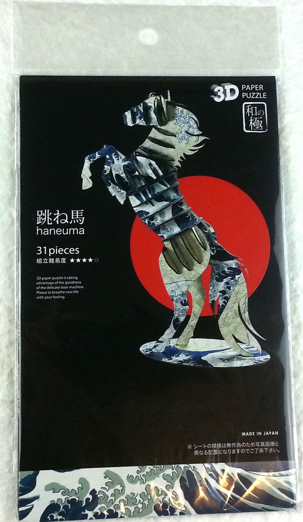 Japanese paper art craft puzzle. 3D horse. - Pac West Kimono