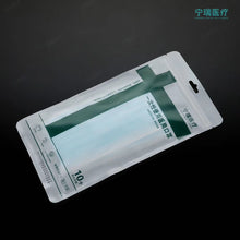 Load image into Gallery viewer, [Ning Rui Medical] 10 pcs Disposable Medical Mask Individual Mask Packaging - Longan Merchandise