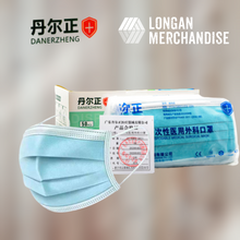 Load image into Gallery viewer, [DanErZheng] 3-Ply Disposable Protective Masks