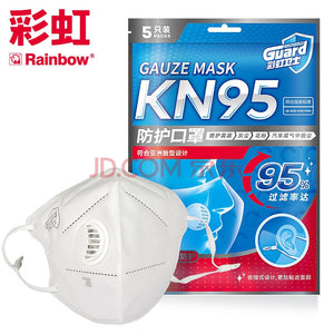 [Rainbow Guard] 5pcs KN95 Gauze Mask