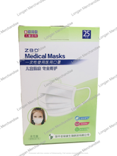 Load image into Gallery viewer, [ZBD] Children Disposable Medical Masks - Longan Merchandise