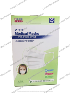 [ZBD] Children Disposable Medical Masks - Longan Merchandise