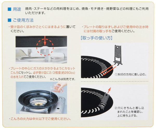BBQ Plate Iwatani Cb-p-y3 (Large) by FanBell