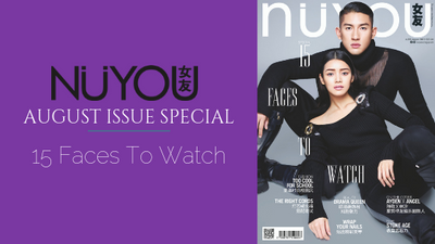 [FEATURE] nüyou August 2019 Issue - 15 Faces To Watch