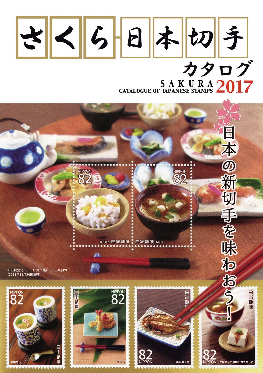 Sakura Japanese Stamp Catalogue 2017 Edition