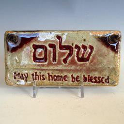 May This Home Plaque