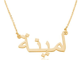 Gold Arabic Name Necklace