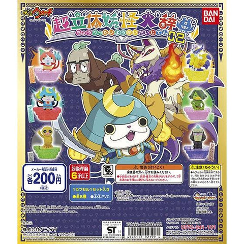[SALE] Yokai Watch 3D Dictionary Vol 2 Gashapon Figure