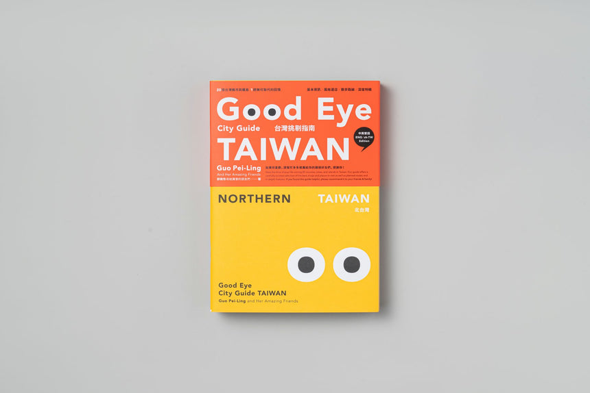 Good Eye City Guide 台灣挑剔指南