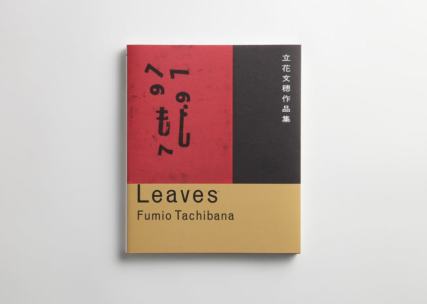 Leaves: Fumio Tachibana (sample only)
