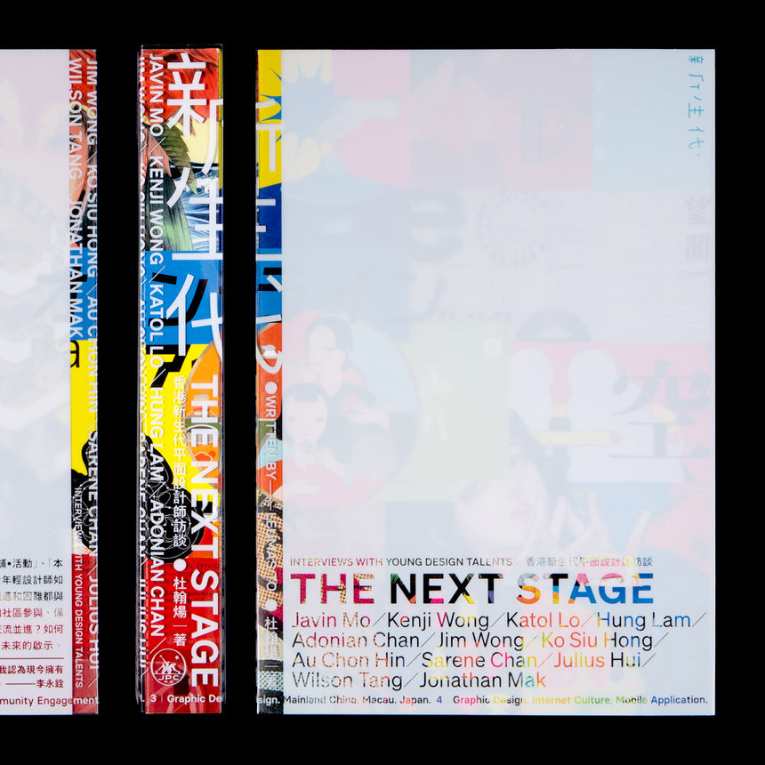 The Next Stage 新生代