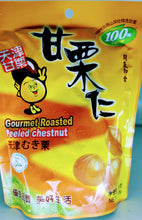 Load image into Gallery viewer, Gourmet Roasted Chestnut Peeled 甘栗子仁
