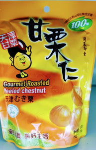 Gourmet Roasted Chestnut Peeled 甘栗子仁
