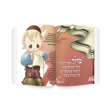Load image into Gallery viewer, The Children's Siddur